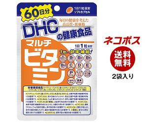 【全国送料無料】【ネコポス】【2袋】 DHC マルチビタミン 60日分 60粒×2袋入