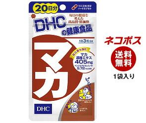【全国送料無料】【ネコポス】 DHC マカ 20日分 60粒×1袋入