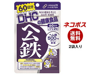 【全国送料無料】【ネコポス】【2袋】 DHC ヘム鉄 60日分 120粒×2袋入