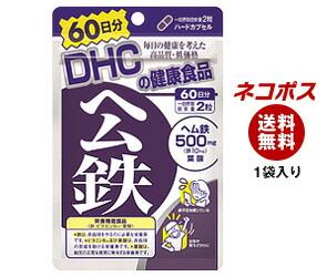 【全国送料無料】【ネコポス】 DHC ヘム鉄 60日分 120粒×1袋入