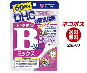 【全国送料無料】【ネコポス】【2袋】 DHC ビタミンBミックス 60日分 120粒×2袋入