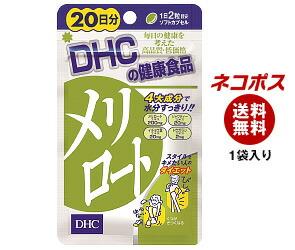 【全国送料無料】【ネコポス】 DHC メリロート 20日分 40粒×1袋入