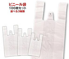 ビニール袋 (レジバッグ フックタイプ) 100枚入