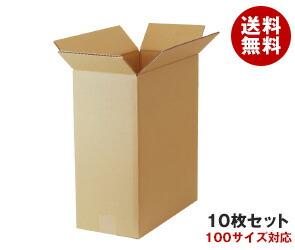 【送料無料】ダンボール箱(段ボール箱) 10枚セット (外寸369mm×189mm×429mm K6)※北海道・沖縄・離島は別途送料が必要。