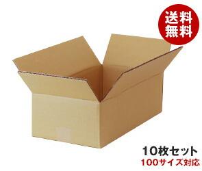 【送料無料】ダンボール箱(段ボール箱) 10枚セット (外寸462mm×236mm×140mm K5)※北海道・沖縄・離島は別途送料が必要。