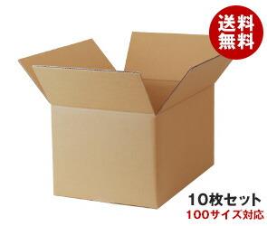 【送料無料】ダンボール箱(段ボール箱) 10枚セット (外寸433mm×293mm×245mm K6)※北海道・沖縄・離島は別途送料が必要。