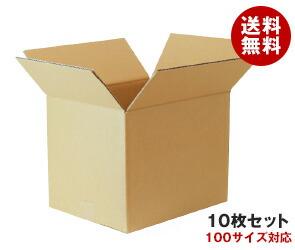 【送料無料】ダンボール箱(段ボール箱) 10枚セット (外寸363mm×283mm×290mm K5)※北海道・沖縄・離島は別途送料が必要。