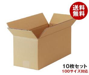 【送料無料】ダンボール箱(段ボール箱) 10枚セット (外寸465mm×195mm×214mm K5)※北海道・沖縄・離島は別途送料が必要。