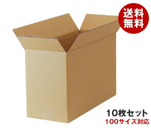 【送料無料】ダンボール箱(段ボール箱) 10枚セット (外寸459mm×189mm×288mm K5)※北海道・沖縄・離島は別途送料が必要。