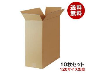 【送料無料】ダンボール箱(段ボール箱) 10枚セット (外寸465mm×195mm×478mm K5)※北海道・沖縄・離島は別途送料が必要。