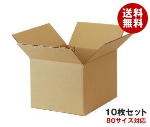 【送料無料】ダンボール箱(段ボール箱) 10枚セット (外寸283mm×229mm×200mm K5)※北海道・沖縄・離島は別途送料が必要。