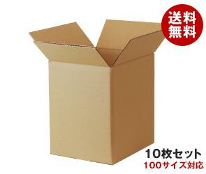 【送料無料】ダンボール箱(段ボール箱) 10枚セット (外寸283mm×229mm×310mm K5)※北海道・沖縄・離島は別途送料が必要。