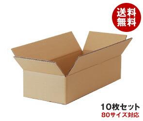 【送料無料】ダンボール箱(段ボール箱) 10枚セット (外寸465mm×195mm×114mm K5)※北海道・沖縄・離島は別途送料が必要。