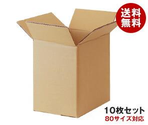 【送料無料】ダンボール箱(段ボール箱) 10枚セット (外寸248mm×178mm×260mm K5)※北海道・沖縄・離島は別途送料が必要。