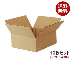 【送料無料】ダンボール箱(段ボール箱) 10枚セット (外寸328mm×273mm×130mm K5)※北海道・沖縄・離島は別途送料が必要。
