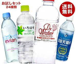 【送料無料】【福袋】 いろいろなミネラルウォーター飲んでみませんか?セット 24種類 24本 天然水 奥大山の天然水 いろはす エビアン ボルビック 日田天領水 クリスタルガイザー イオン水 温泉水99 など ※北海道・沖縄・離島は別途送料が必要。