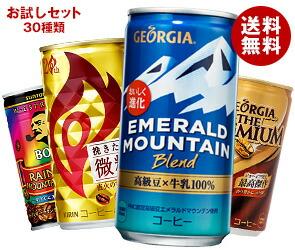 【送料無料】【福袋】 いろいろなコーヒー飲料飲んでみませんか?セット 30種類 30本 FIRE BOSS ジョージア WONDA ブラックコーヒー 珈琲 コーヒー ブラック 微糖など ※北海道・沖縄・離島は別途送料が必要。
