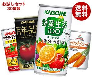 【送料無料】 いろいろなトマト・野菜・にんじんジュース飲んでみませんか?セット 30種類 30本 カゴメ トマトジュース 野菜ジュース 野菜生活 にんじんジュース 無添加など ※北海道・沖縄・離島は別途送料が必要。