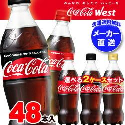 【全国送料無料・メーカー直送品・代引不可】 コカコーラ3品 選べる2ケースセット 500mlペットボトル×48(24×2)本入