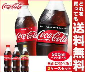 【送料無料】 コカコーラ3品 選べる2ケースセット 500mlペットボトル×48(24×2)本入 ※北海道・沖縄・離島は別途送料が必要。