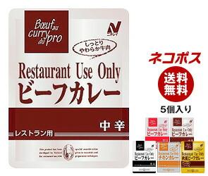 【全国送料無料】【ネコポス】 ニチレイ Restaurant Use Only (レストラン ユース オンリー) ビーフカレー 詰め合わせセット 5(5種×1)個入