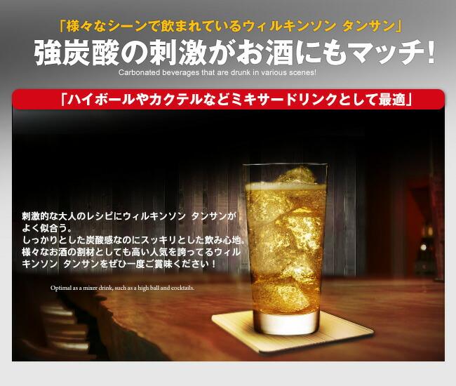 【送料無料】 アサヒ飲料  ウィルキンソン  タンサンシリーズ  選べる2ケースセット  500mlペットボトル×48(24×2)本入  ※北海道・沖縄・離島は別途送料が必要。