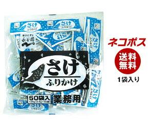 【全国送料無料】【ネコポス】 永谷園 業務用ふりかけさけ (1.7g×50袋)×1袋入