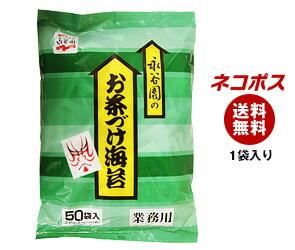 【全国送料無料】【ネコポス】 永谷園 業務用お茶づけ海苔 (4.7g×50袋)×1袋入