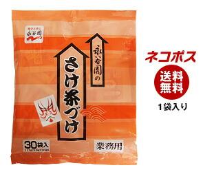 【全国送料無料】【ネコポス】 永谷園 業務用さけ茶づけ (3.9g×30袋)×1袋入
