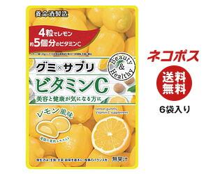 【全国送料無料】【ネコポス】 養命酒 グミサプリ ビタミンC 48g(4g×12粒)×6袋入