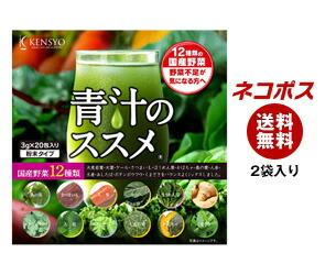 【全国送料無料】【ネコポス】 健翔 12種類の国産野菜 青汁のススメ (3g×20包)×2袋入