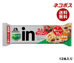 【全国送料無料】【ネコポス】 森永製菓 inバー プロテイン グラノーラ 12本入