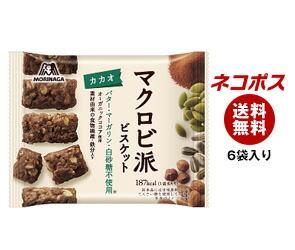 【全国送料無料】【ネコポス】 森永製菓 マクロビ派ビスケット<カカオ> 37g×6袋入