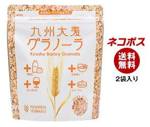 【全国送料無料】【ネコポス】 西田精麦 九州大麦グラノーラ 200g×2袋入