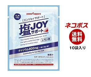 【全国送料無料】【ネコポス】 ポッカサッポロ 塩JOY(エンジョイ) サポート粉末 18g×5袋×2箱入
