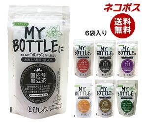 【全国送料無料】【ネコポス】 菱和園 マイボトル ティーバッグ 詰め合わせセット 6(6種×1)袋入