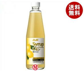 送料無料 アサヒ シロップレモン果汁入り 600ml瓶×12本入 ※北海道・沖縄・離島は別途送料が必要。
