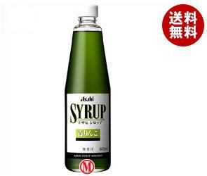 送料無料 アサヒ シロップ青リンゴ 600ml瓶×12本入 ※北海道・沖縄・離島は別途送料が必要。