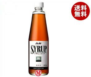 送料無料 アサヒ シロップ梅 600ml瓶×12本入 ※北海道・沖縄・離島は別途送料が必要。