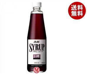 【送料無料】 アサヒ シロップ巨峰 600ml瓶×12本入 ※北海道・沖縄・離島は別途送料が必要。