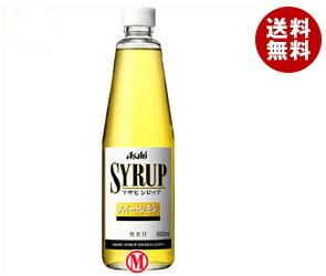 【送料無料】 アサヒ シロップスイートレモン 600ml瓶×12本入 ※北海道・沖縄・離島は別途送料が必要。