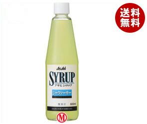 送料無料 アサヒ シロップシークァーサー 600ml瓶×12本入 ※北海道・沖縄・離島は別途送料が必要。
