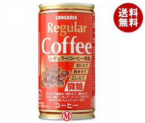 【送料無料】 サンガリア レギュラーコーヒー微糖 190g缶×30本入※北海道・沖縄・離島は別途送料が必要。