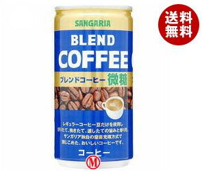 【送料無料】 サンガリア ブレンドコーヒー微糖 185g缶×30本入※北海道・沖縄・離島は別途送料が必要。