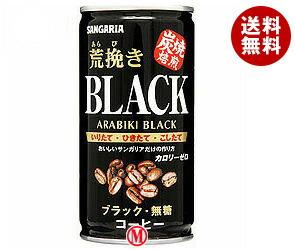 【送料無料】 サンガリア 荒挽き炭焼ブラック 185g缶×30本入※北海道・沖縄・離島は別途送料が必要。