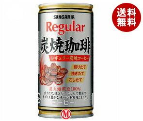 【送料無料】 サンガリア レギュラー炭焼珈琲 190g缶×30本入※北海道・沖縄・離島は別途送料が必要。
