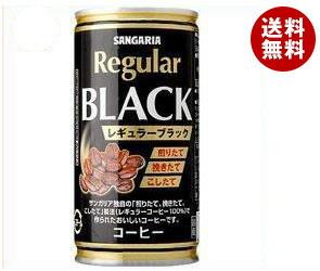 【送料無料】 サンガリア レギュラーブラック 190g缶×30本入※北海道・沖縄・離島は別途送料が必要。