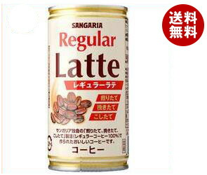 【送料無料】 サンガリア レギュラーラテ 190g缶×30本入※北海道・沖縄・離島は別途送料が必要。