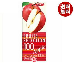 【送料無料】 エルビー フルーツセレクション アップル100% 200ml紙パック×24本入※北海道・沖縄・離島は別途送料が必要。