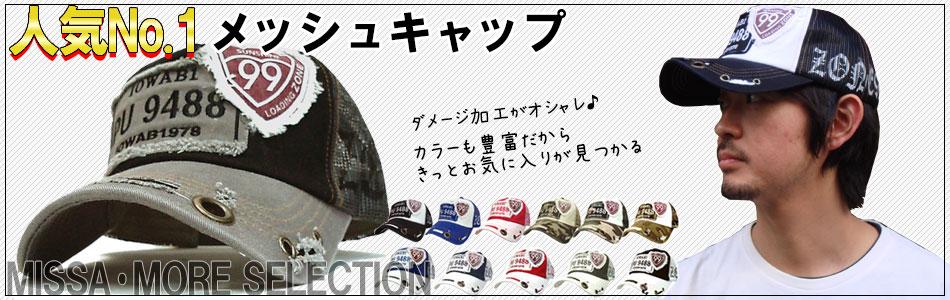 帽子 メッシュキャップ 99